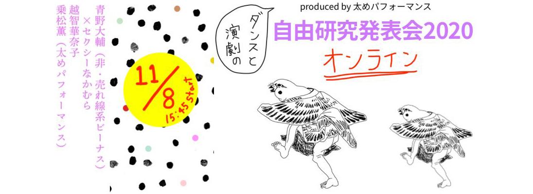 11/8 太めパフォーマンス-自由研究発表会2020オンライン